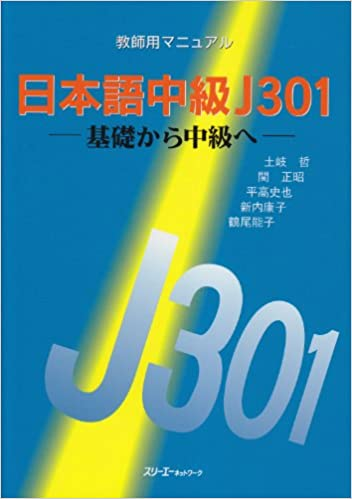 日本語中級J301―基礎から中級へ ...