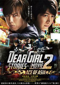 DearGirl Stories THE MOVIE2 ACE OF ASIA B00IVYPO0I