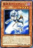 遊戯王カード 【極星天ヴァナディース】【スーパー】 EXP4-JP032-SR 《 エクストラパックVol.4 》
