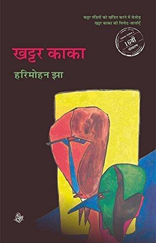 Hari Mohan Jha Ebook