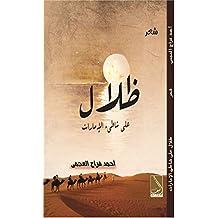 ظلال على شاطئ الإمارات: ديوان شعر (Kindle Book 1) (Arabic Edition)