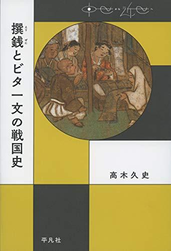 撰銭とビタ一文の戦国史 (中世から近世へ)