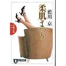 Yawahada matsuri