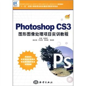 Read Online Photoshop CS3 Graphics and Image Processing project training tutorial(Chinese Edition) pdf