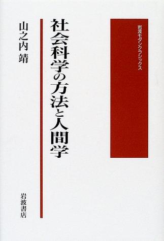 社会科学の方法と人間学 (岩波モダンクラシックス)