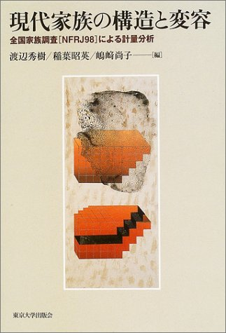 Download Weighing analysis (NFRJ98) National Family Survey - Changes to the structure of the modern family (2004) ISBN: 4130560581 [Japanese Import] pdf