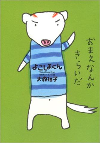 よこしまくん (Luna park books)