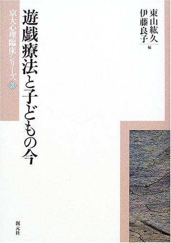 Read Online Yūgi ryōhō to kodomo no ima pdf