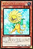遊戯王カード 【ダンディライオン 】【ゴールドレア】GDB1-JP002-GR