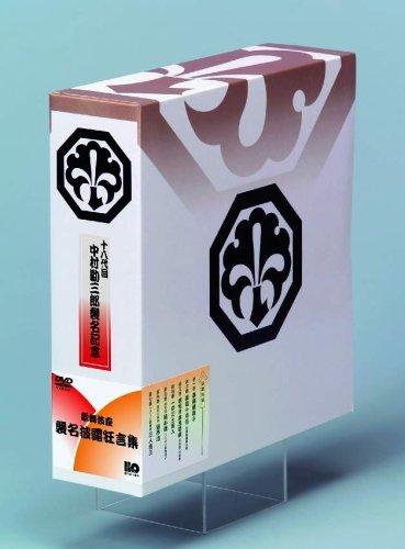 都内で 十八代目 中村勘三郎襲名記念DVDボックス 十八代目 勘三郎箱 歌舞伎座襲名披露狂言集 B000A8MK5A 勘三郎箱 B000A8MK5A, SUNWEAR:d3b07618 --- a0267596.xsph.ru