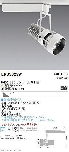 ENDO LEDスポットライト 配線ダクトレール用 セラメタプレミアS70W相当 電球色3000K 超広角 無線調光 白 ERS5329W (ランプ付)   B07HQ22TF8