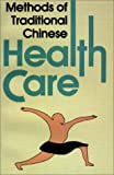 Methods of Traditional Chinese Health Care, Zeng Qingnan, 7119012096