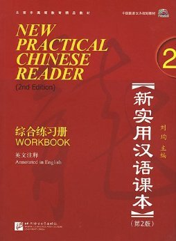 New Practical Chinese Reader Workbook Vol. 2 (2nd ed w/MP3) PDF
