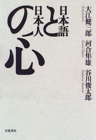 日本語と日本人の心