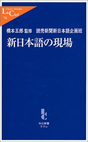 新日本語の現場 (中公新書ラクレ)