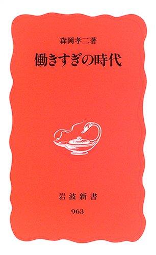 働きすぎの時代 (岩波新書 新赤版 (963))