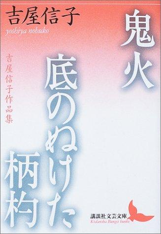鬼火・底のぬけた柄杓 (講談社文芸文庫) | 吉屋 信子, 川崎 賢子 |本 ...