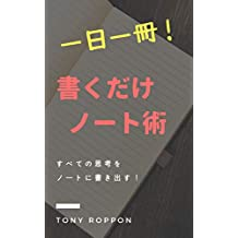 One Note a day How to use notes just to write: Write down all your thoughts on the notebook Fulfill Note (Fulfill Books) (Japanese Edition)