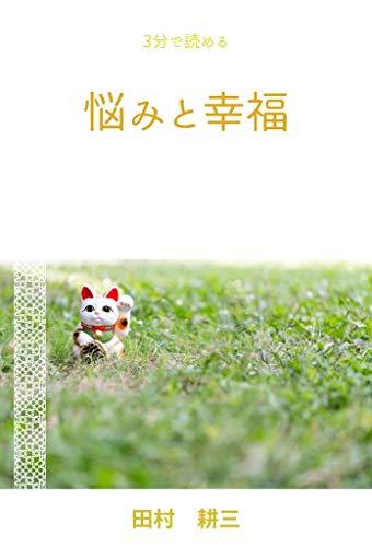 koufukunokagakusinnjyagakataru nayami to koufuku: koufukutuikyuunoketteiban (Japanese Edition)