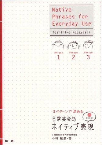 3パターンで決める日常英会話ネイティブ表現 (<CD+テキスト>)