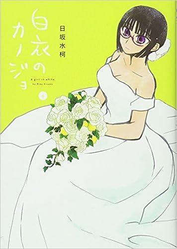 白衣のカノジョ 6 (ヤングジャン...