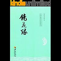 镜花缘 (中国古典小说名著丛书)