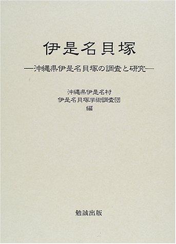 伊是名貝塚―沖縄県伊是名貝塚の調査と研究