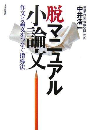 Download Datsu manyuaru shōronbun : Sakubun to ronbun o tsunagu shidōhō pdf