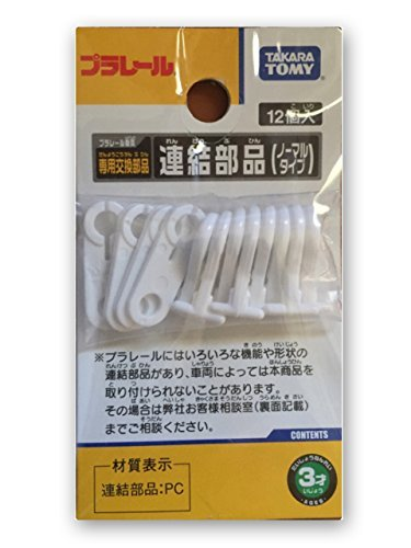 [Plarail Repair Parts] Coupler (Normal Type) (12pcs.)