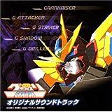 超重神グラヴィオン オリジナルサウンドトラック