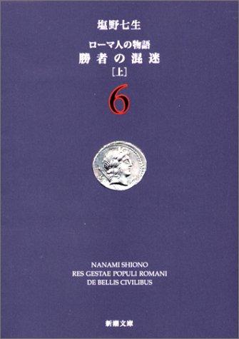ローマ人の物語 (6) ― 勝者の混迷(上) (新潮文庫)