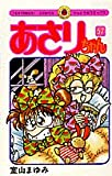 Asari Chan (57th volume) (ladybug Comics) (1998) ISBN: 4091424872 [Japanese Import]
