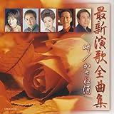 Saishin Enka Zenkyokushuu: Touge/Kasane Zake
