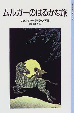 ムルガーのはるかな旅 (岩波少年文庫 (3145))
