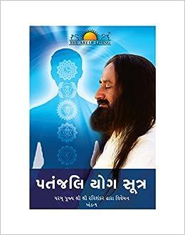 Patanjali Yog Sutras (Gujarati) (Gujarati Edition): Amazon co uk