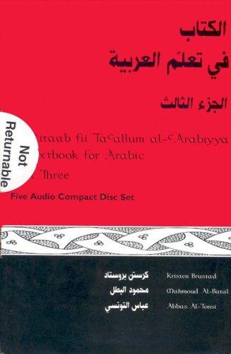 Al-Kitaab fii Ta'allum al-'Arabiyya: A Textbook for Arabic, Part Three: Five Audio Compact Disc Set