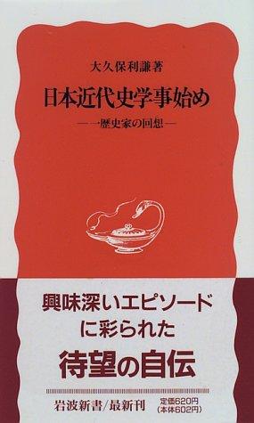 日本近代史学事始め―一歴史家の回想 (岩波新書)