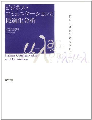Download Bijinesu komyunikēshon to saiteki ka bunseki : Atarashii riron taikei o motomete pdf epub