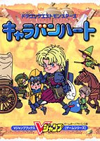 Dragon Quest Monsters: Caravan Heart - Game Boy Advance version (V Jump books - game series) (2003) ISBN: 4087792358 [Japanese Import]