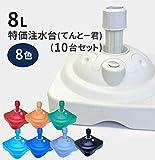 注水台(てんとー君)(IT814-10S/ダークブルー(10台))