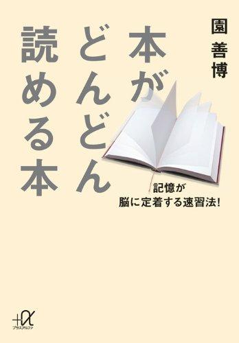 本がどんどん読める本 -記憶が脳に定着する速習法! (講談社+α文庫)
