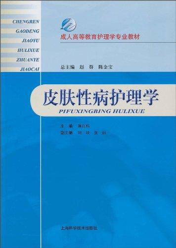 Nursing of Dermatology and Venereology(Chinese Edition)
