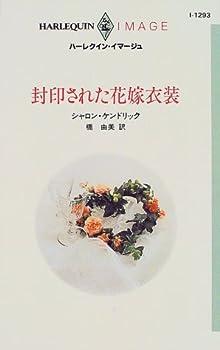 封印された花嫁衣裳 (ハーレクイン・イマージュ)