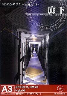 3DCGデジタル文様 13 「廊下」 B00008HZ0V Parent