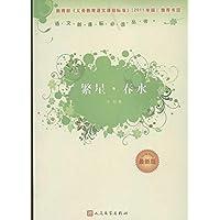 语文新课标必读丛书:繁星•春水