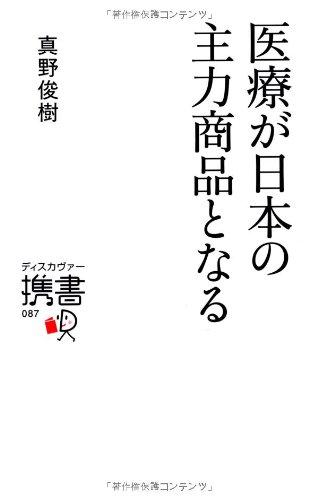医療が日本の主力商品となる (ディスカヴァー携書)