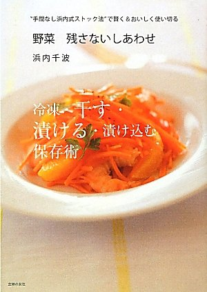 """Download Use up deliciously and smarter """"beach the expression Stock law without the hassles"""" - happy not to leave vegetables ISBN: 4072820792 (2012) [Japanese Import] ebook"""