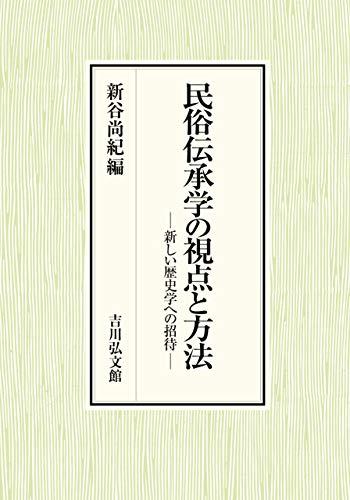 民俗伝承学の視点と方法: 新しい歴史学への招待