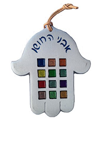 - Hanging 5.5 Inch Hamsa Choshen - Colored Stones of the Hoshen Breastplate Charm