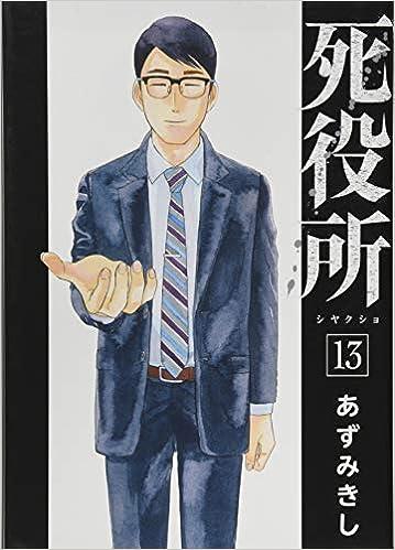 死役所 第01-13巻 [Shiyakush vol 01-13]
